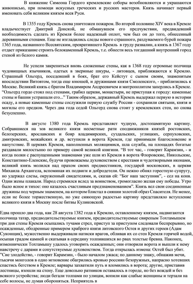В княжение Симеона Гордого кремлевские соборы возобновляются и украшаются живописью, при помощи искусных греческих и русских мастеров