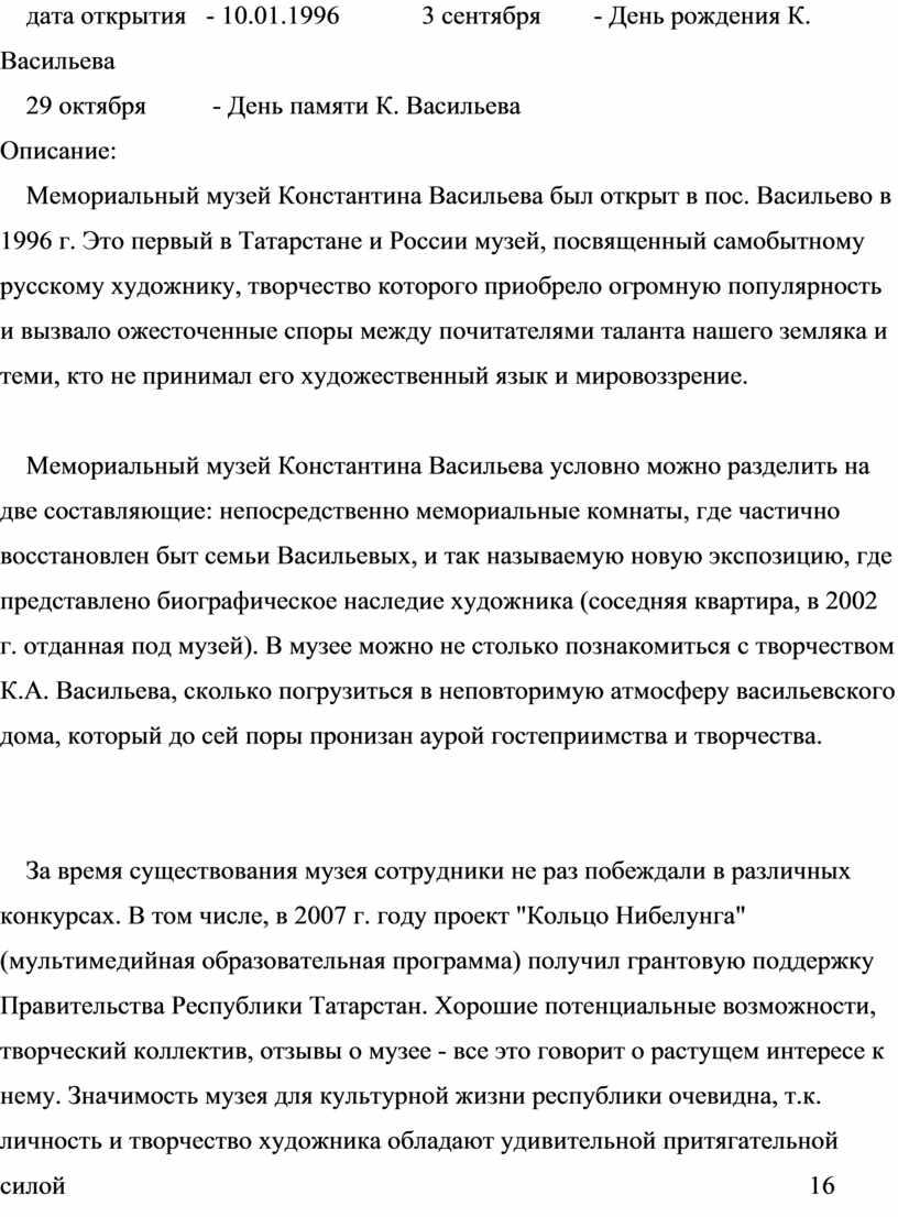 День рождения К. Васильева 29 октября -