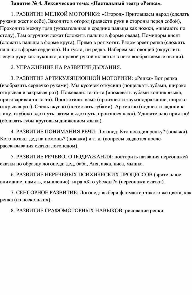 Занятие № 4. Лексическая тема: «Настольный театр «Репка»
