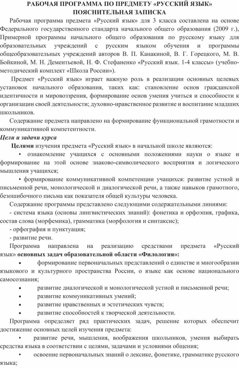 РАБОЧАЯ ПРОГРАММА ПО ПРЕДМЕТУ «РУССКИЙ