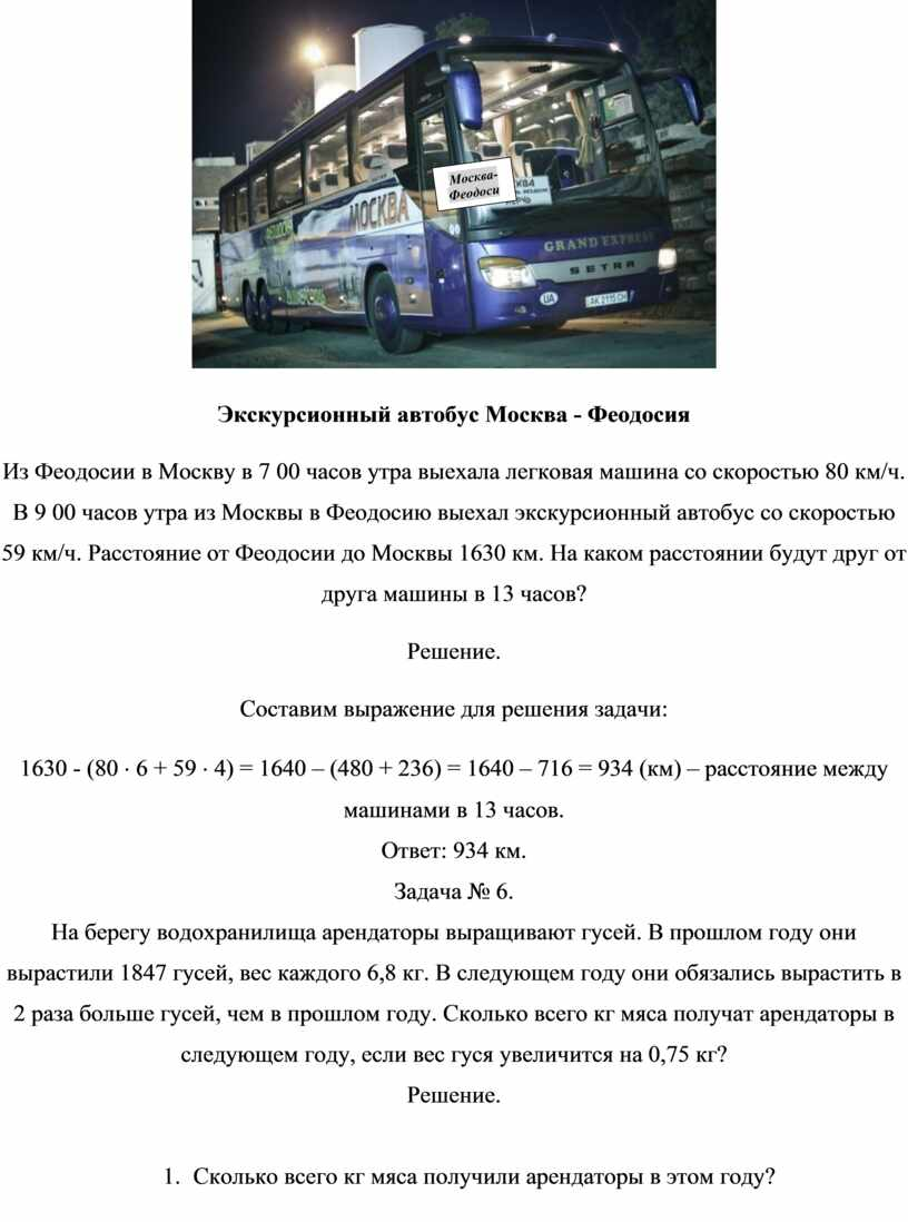 Экскурсионный автобус Москва -