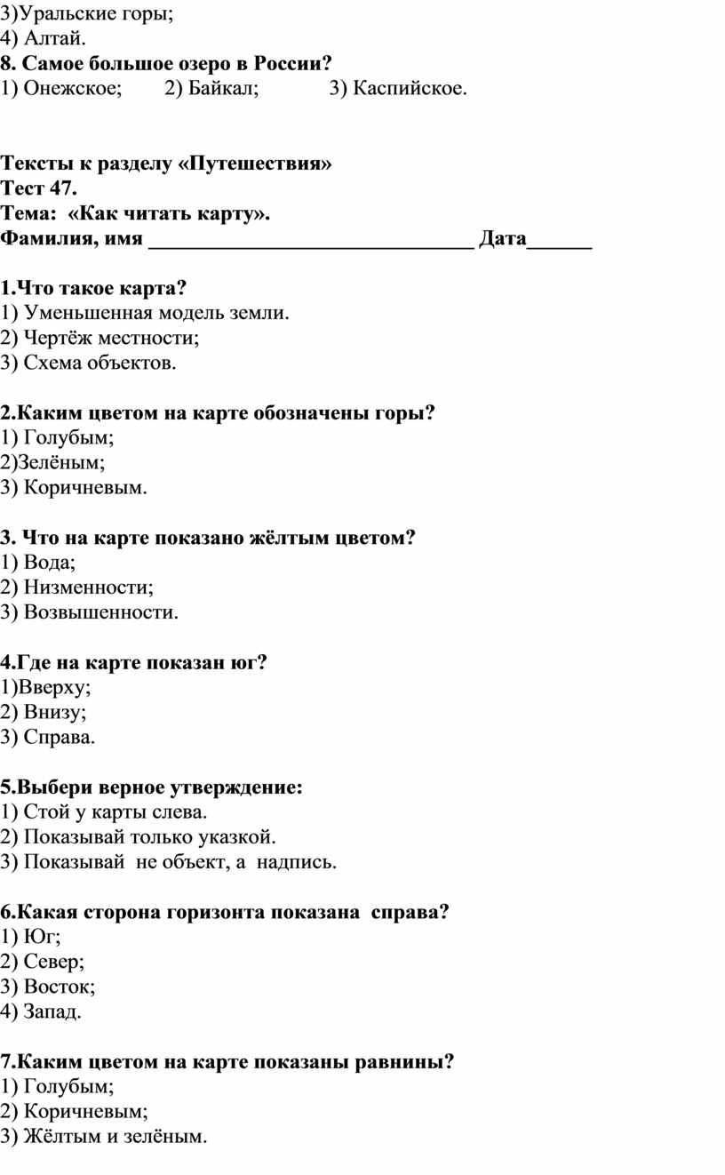 Уральские горы; 4) Алтай. 8