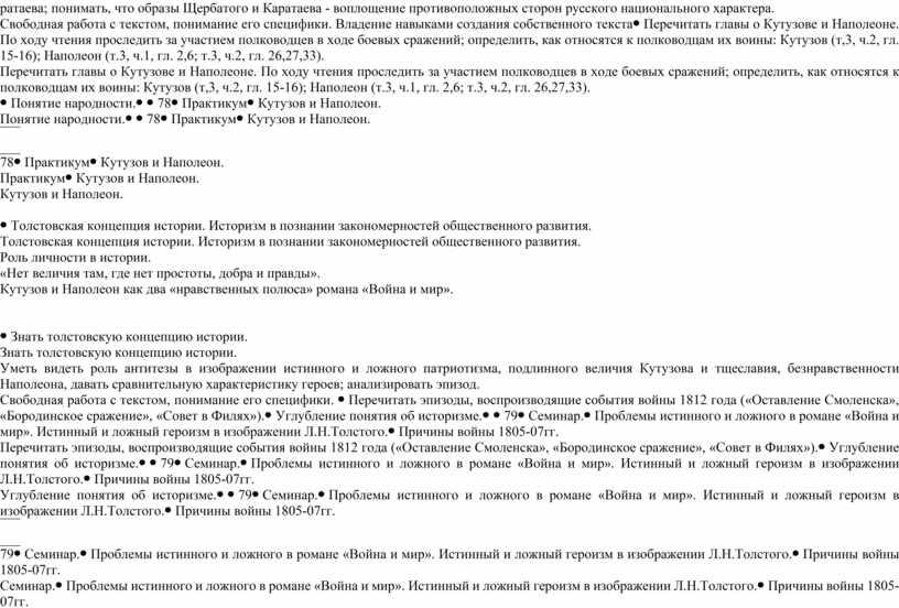 Щербатого и Каратаева - воплощение противоположных сторон русского национального характера