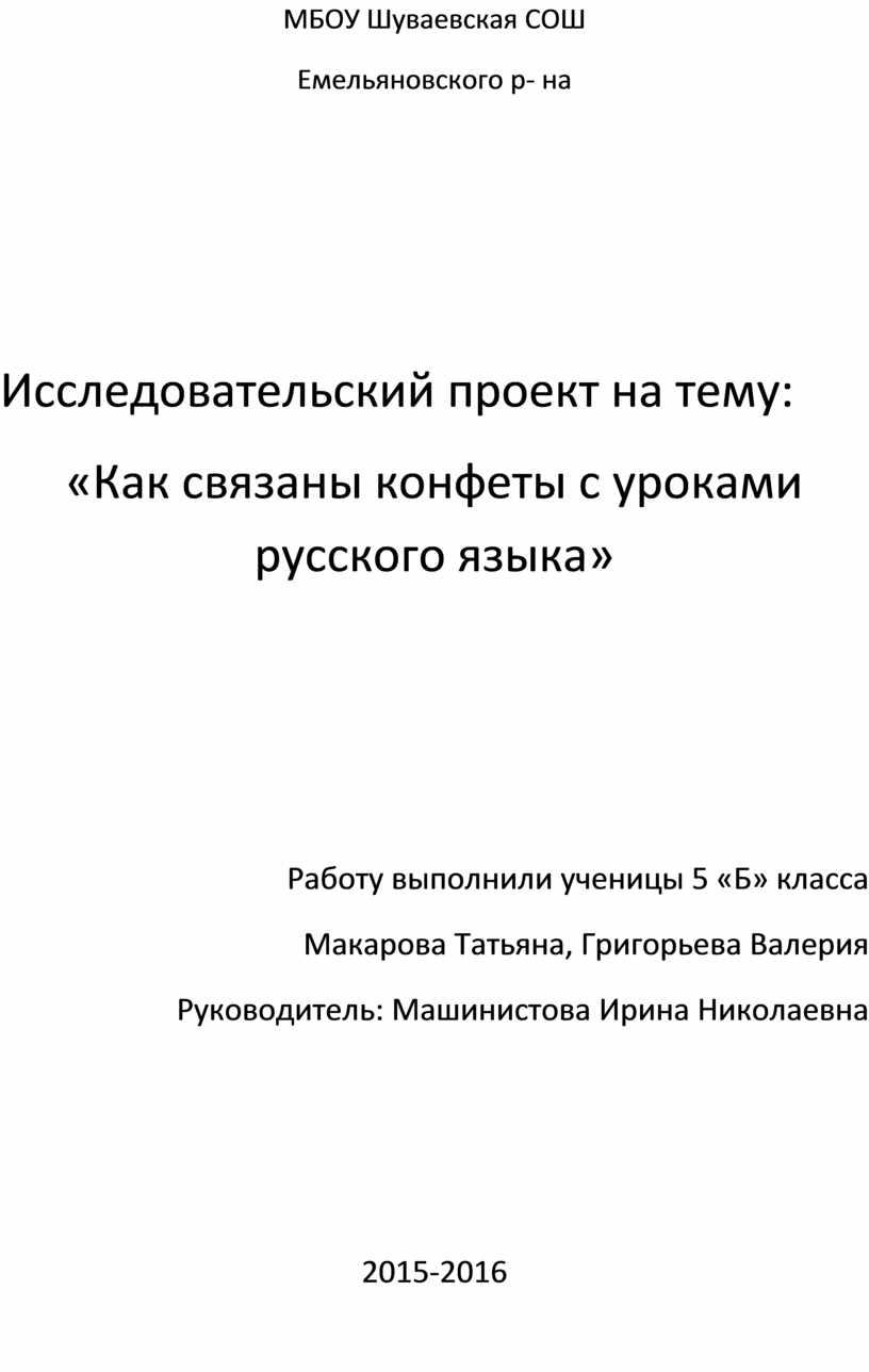 МБОУ Шуваевская СОШ