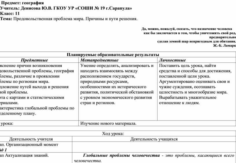 Предмет: география Учитель: Денисова