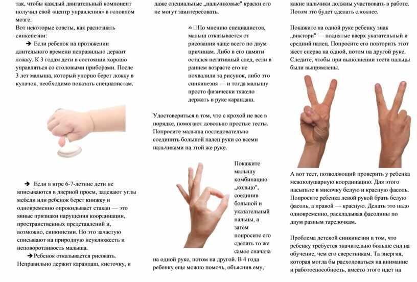 Вот некоторые советы, как распознать синкенезии: è