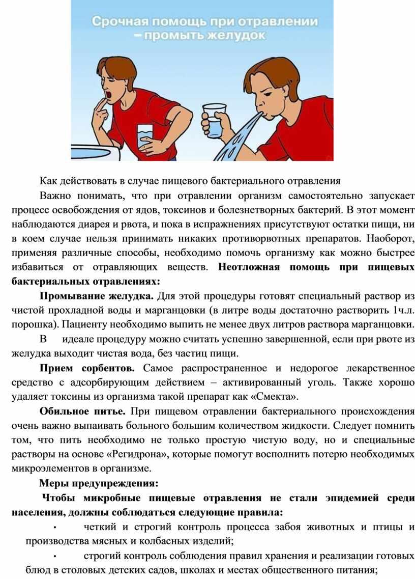 Как действовать в случае пищевого бактериального отравления