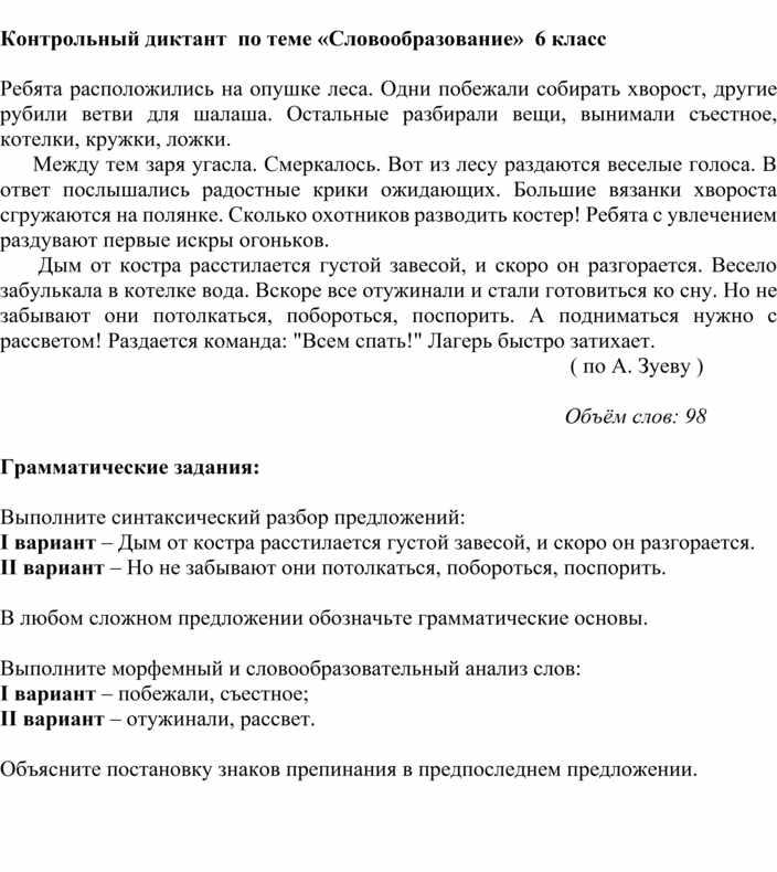 """Контрольный диктант для 6 класса по теме С""""Словообразование"""""""