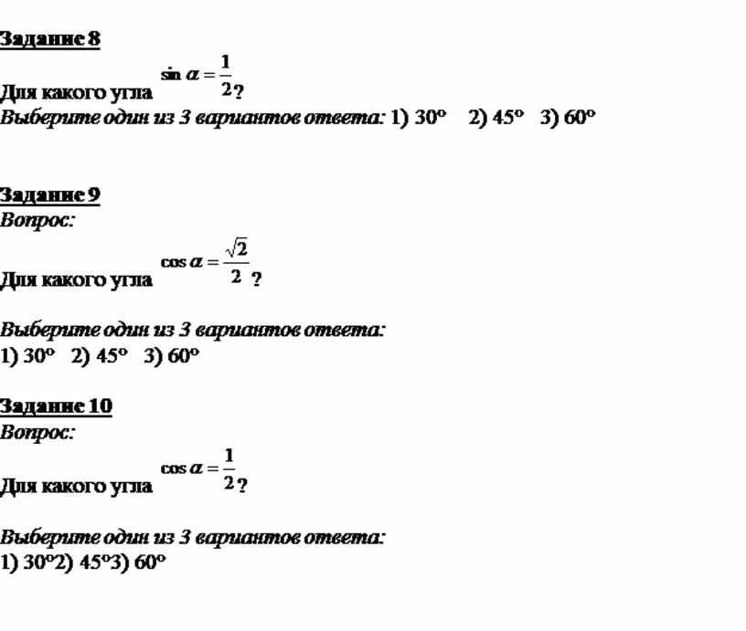 Задание 8 Для какого угла ?