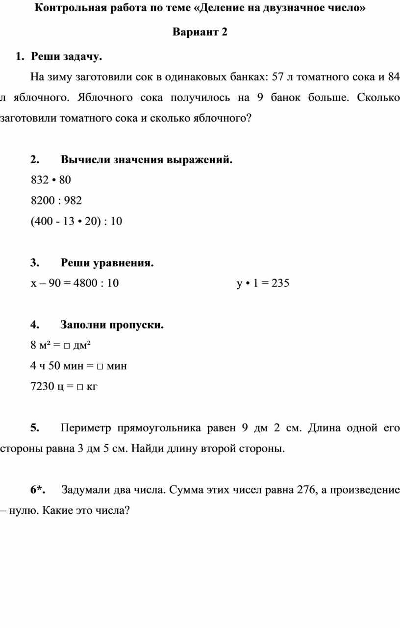 Контрольная работа по теме «Деление на двузначное число»