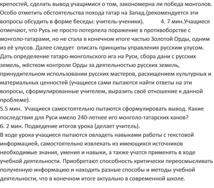 Особо отметить обстоятельства похода татар на