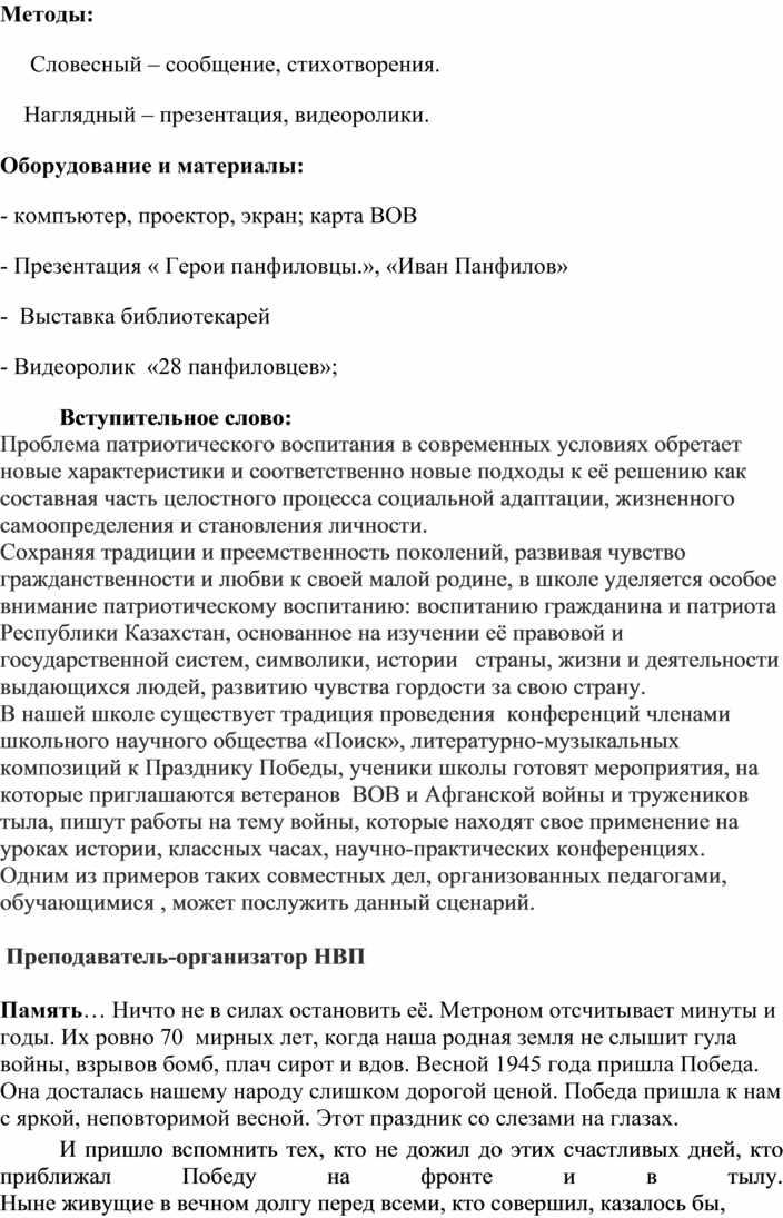 Научно-практическая конференция « Великая Отечественная война в судьбе моей страны…» , посвященная 75-летию подвига 28 панфиловцев…
