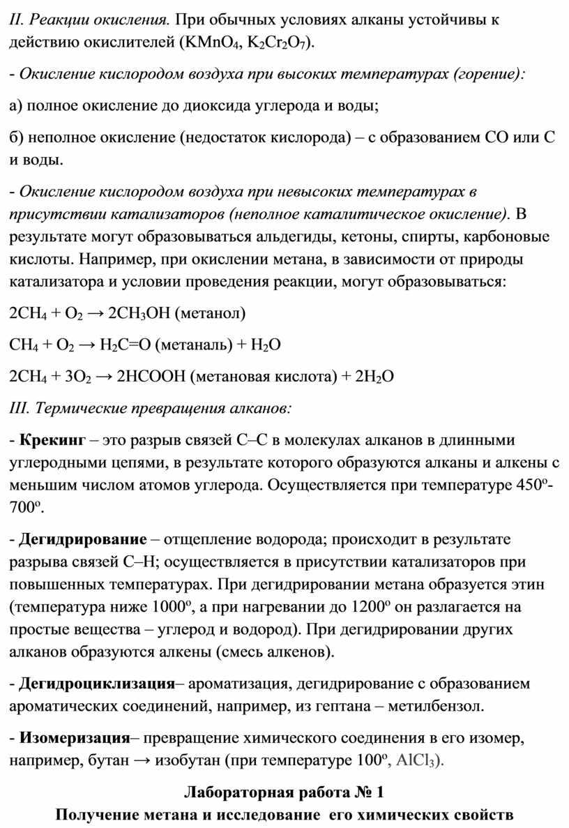 II. Реакции окисления. При обычных условиях алканы устойчивы к действию окислителей (KMnO 4 ,