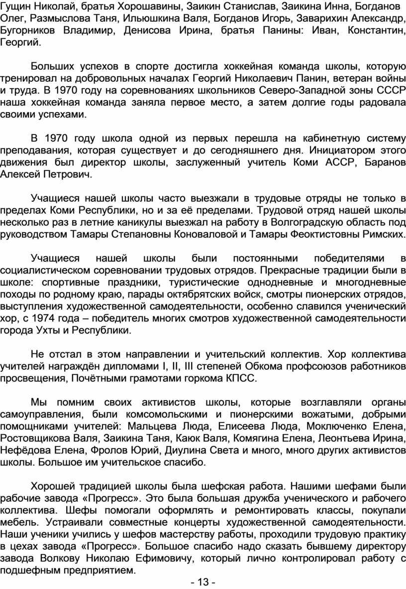 Гущин Николай, братья Хорошавины,