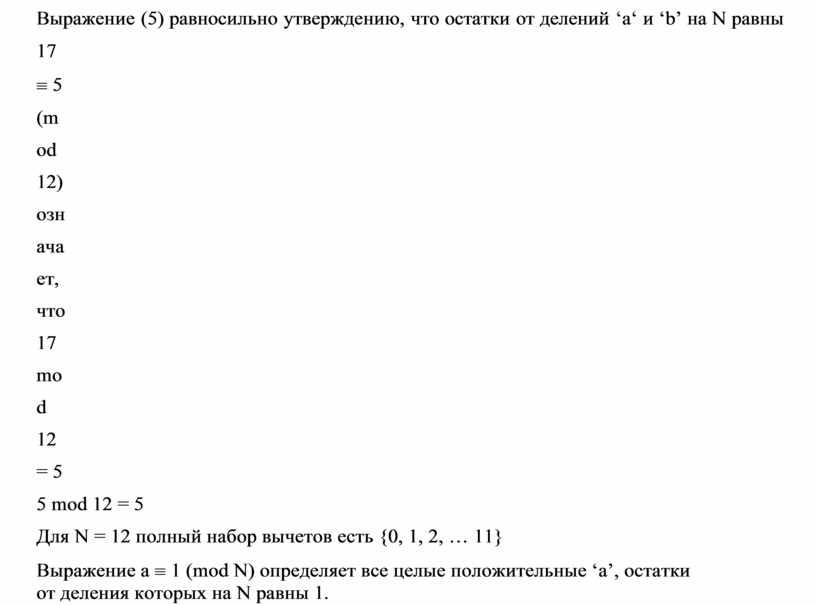 Выражение (5) равносильно утверждению, что остатки от делений 'a' и 'b' на