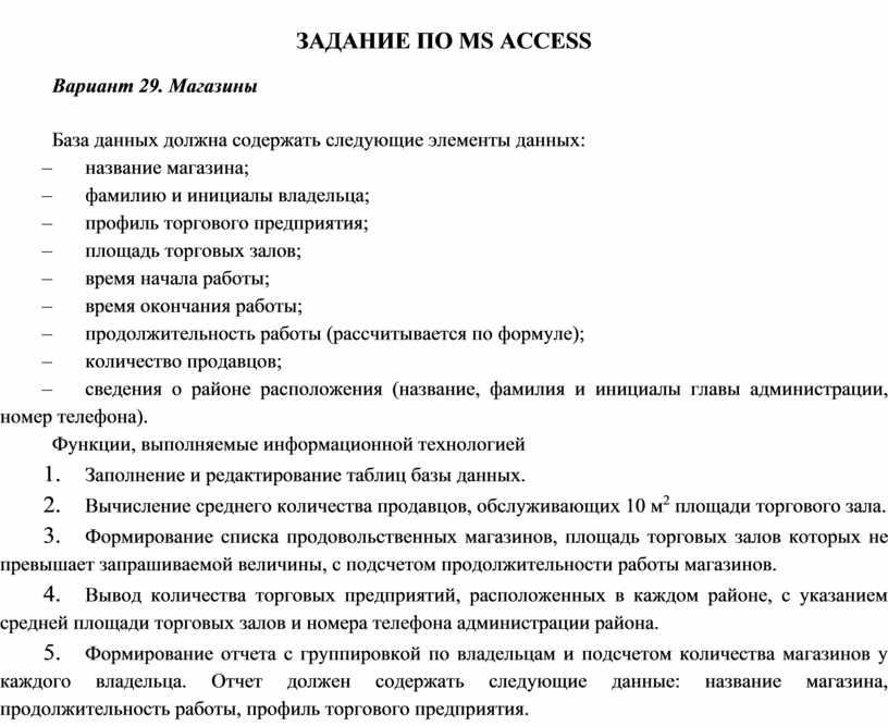 ЗАДАНИЕ ПО MS ACCESS Вариант 29