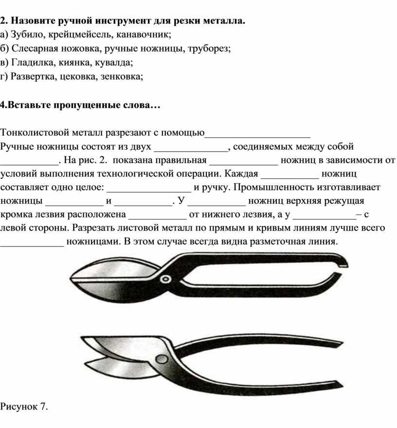 Назовите ручной инструмент для резки металла