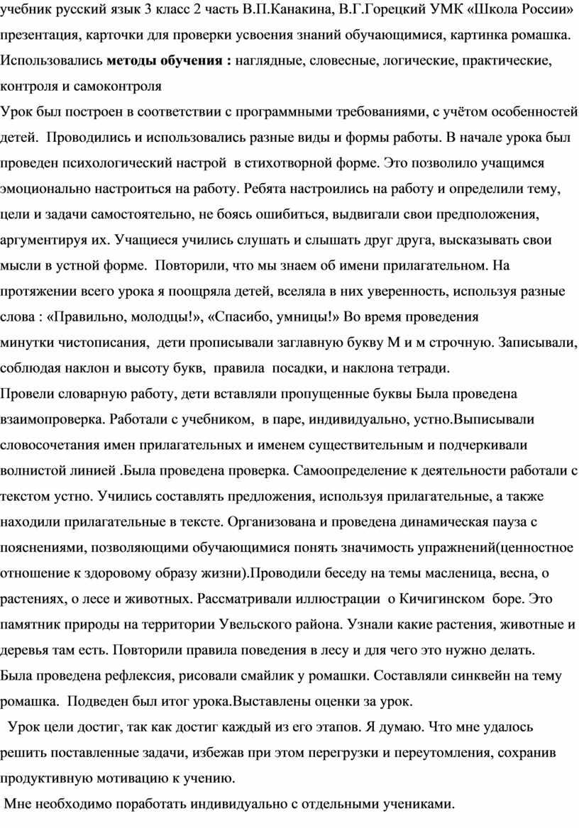 В.П.Канакина, В.Г.Горецкий УМК «Школа