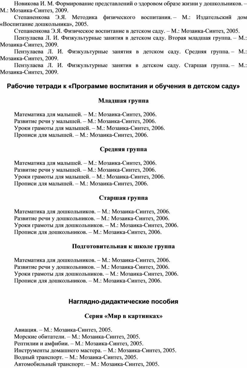 Новикова И. М. Формирование представлений о здоровом образе жизни у дошкольников