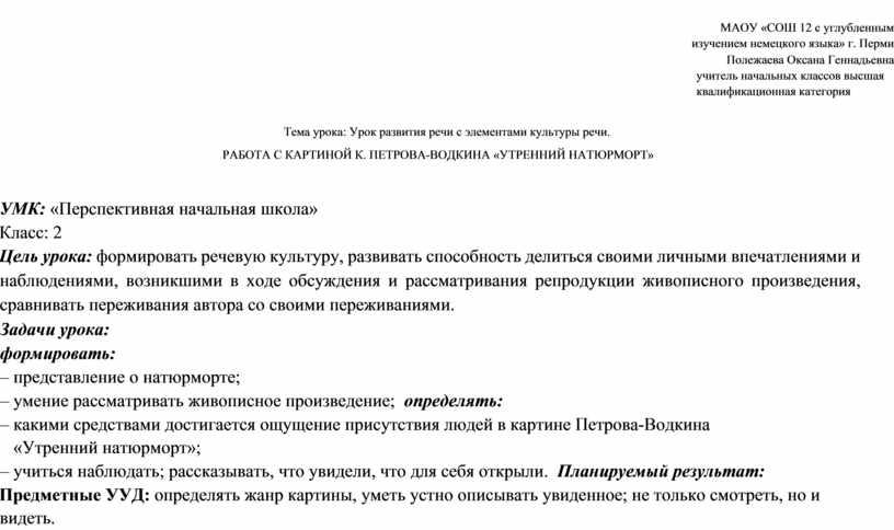 МАОУ «СОШ 12 с углубленным изучением немецкого языка» г