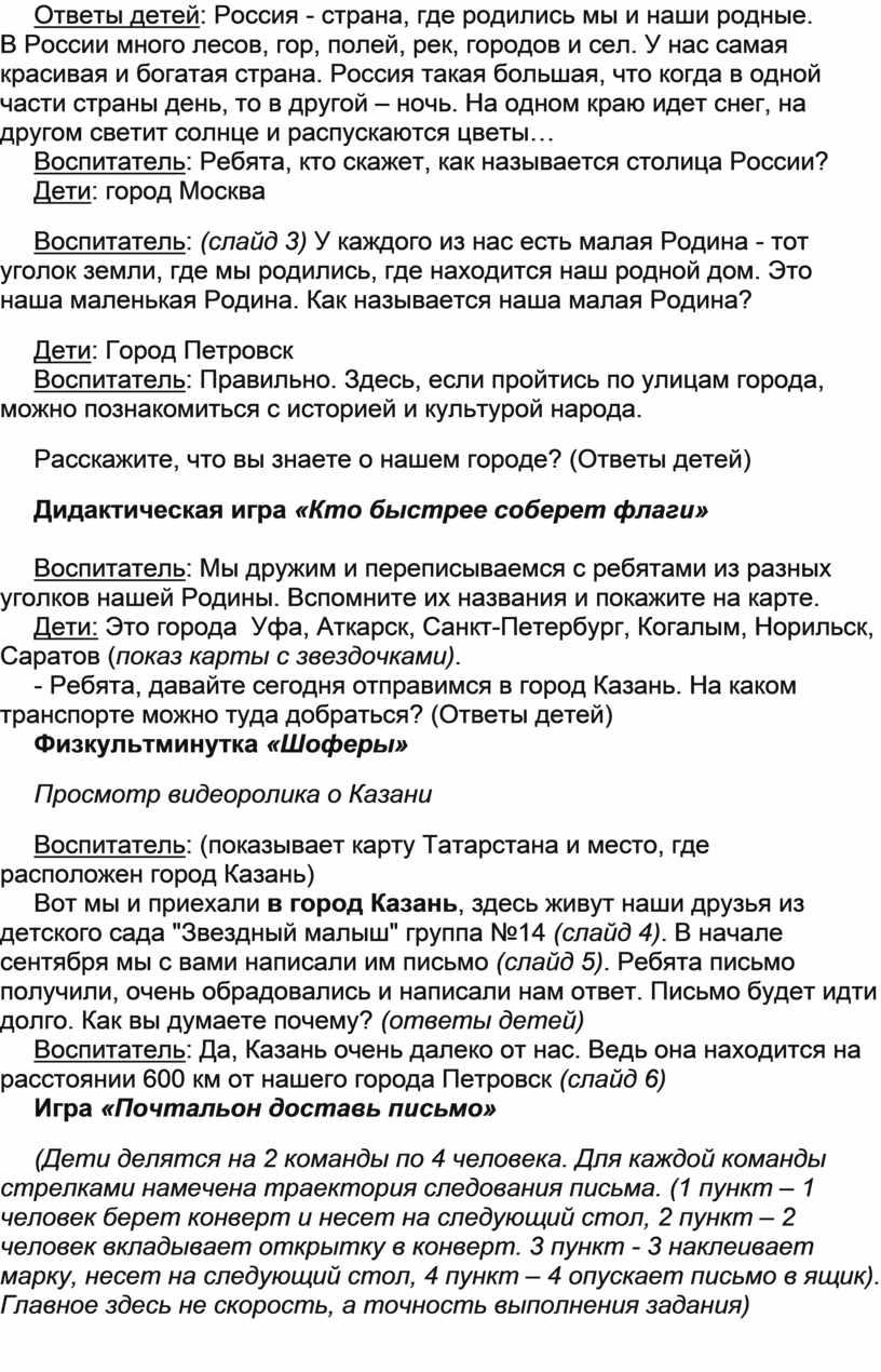Ответы детей : Россия - страна , где родились мы и наши родные