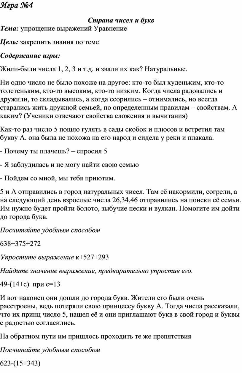 Игра №4 Страна чисел и букв