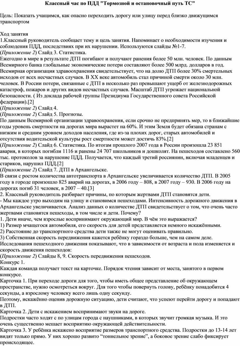"""Классный час по ПДД """"Тормозной и остановочный путь"""