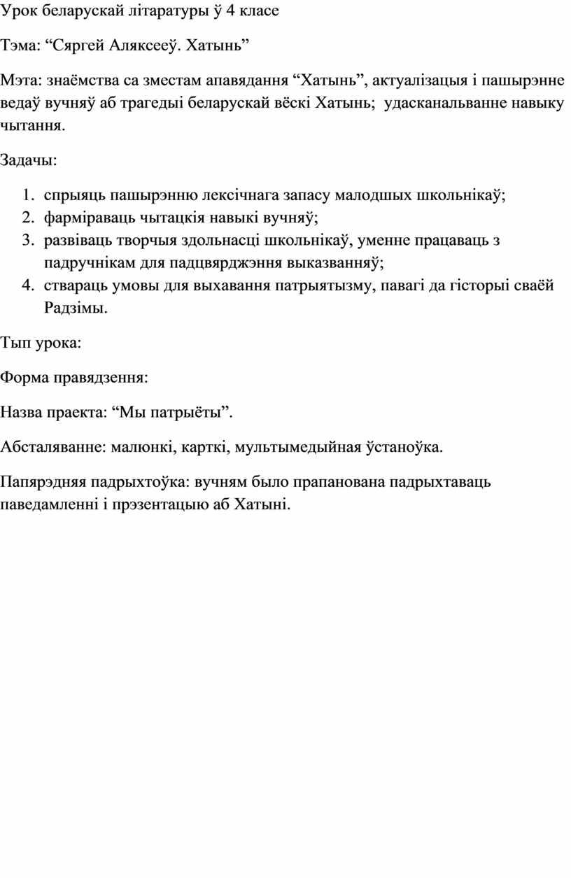 Урок беларускай літаратуры ў 4 класе