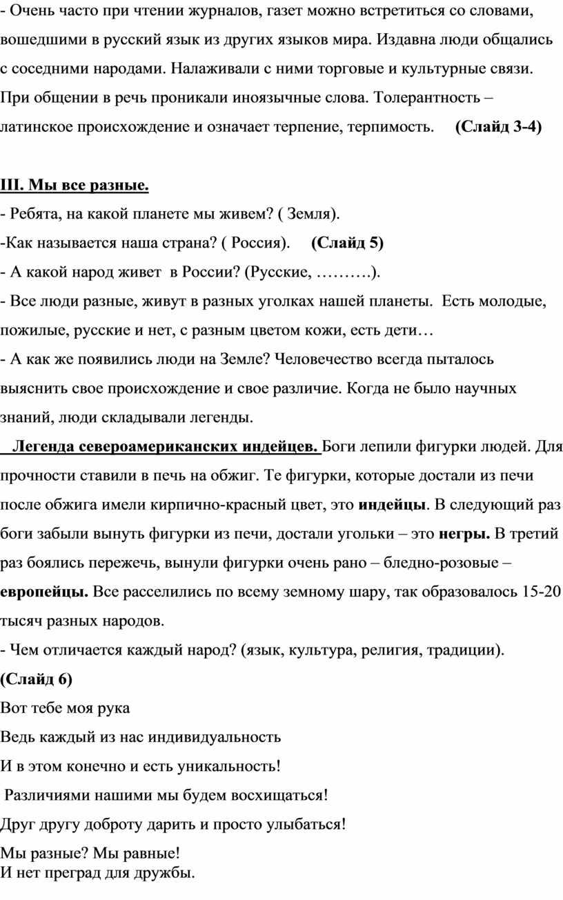 Очень часто при чтении журналов, газет можно встретиться со словами, вошедшими в русский язык из других языков мира