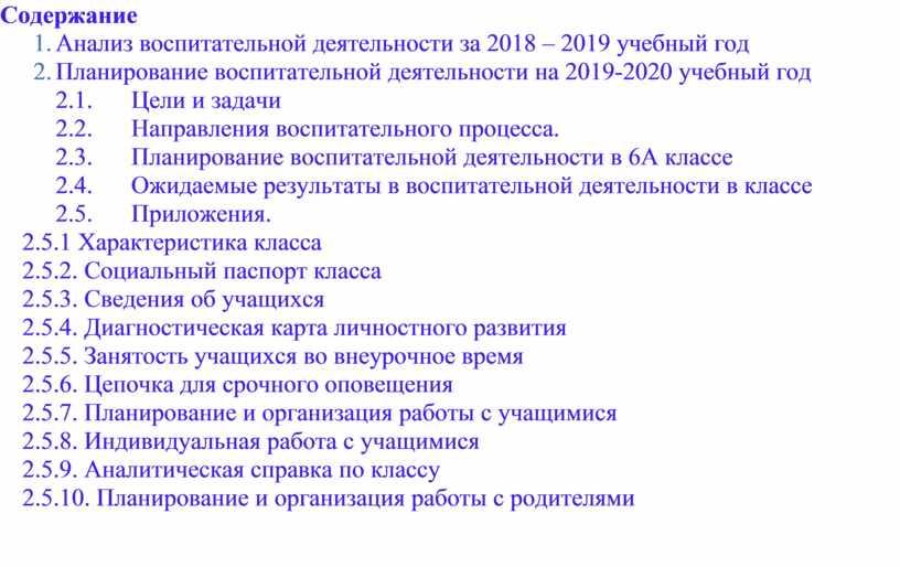 Содержание 1. Анализ воспитательной деятельности за 2018 – 2019 учебный год 2