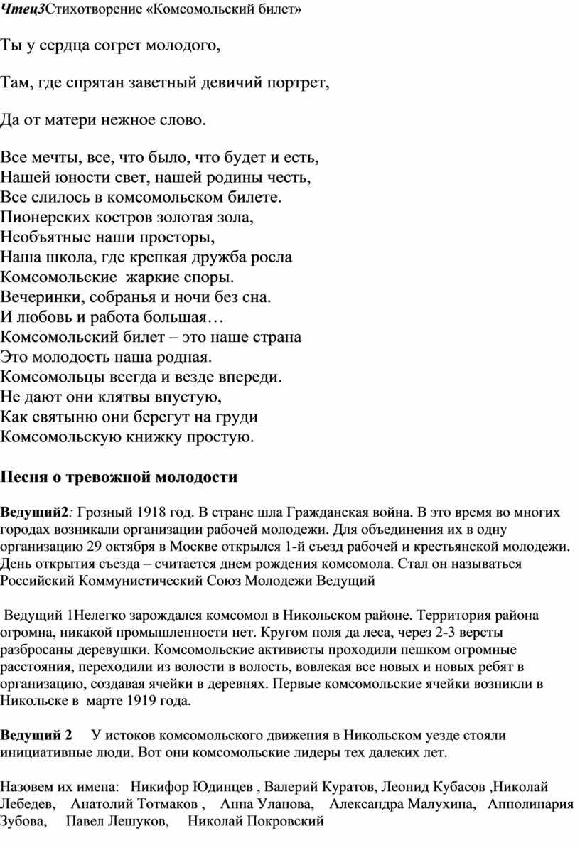 Чтец3 Стихотворение «Комсомольский билет»