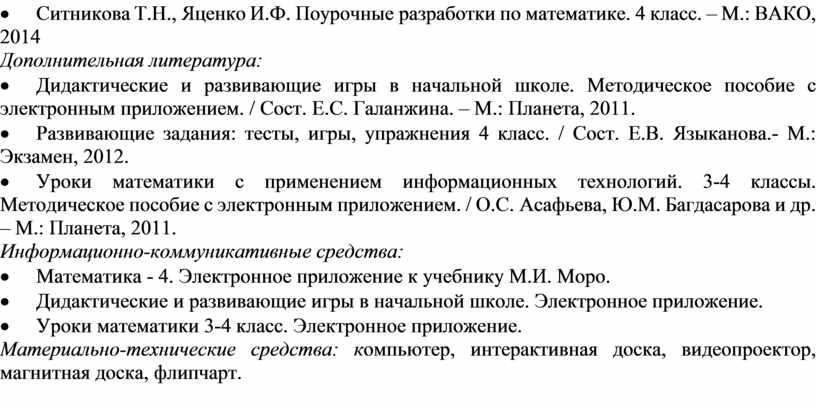 Ситникова Т.Н., Яценко И.Ф. Поурочные разработки по математике