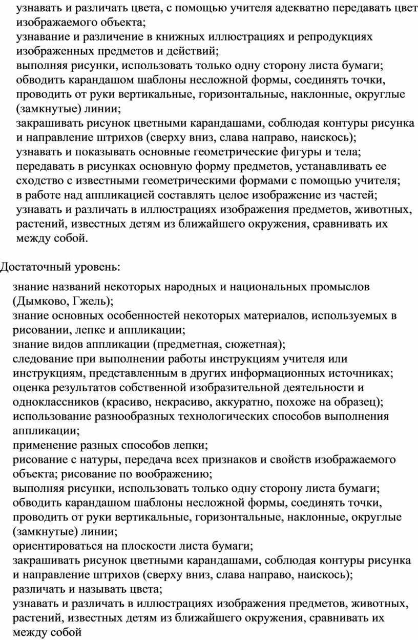 Достаточный уровень: знание названий некоторых народных и национальных промыслов (Дымково,