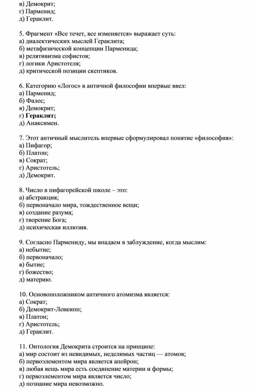 Демокрит; г) Парменид; д) Гераклит