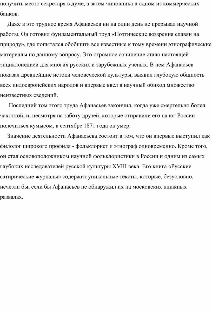 Даже в это трудное время Афанасьев ни на один день не прерывал научной работы