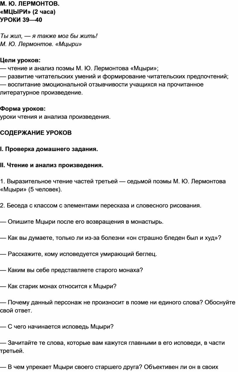 М. Ю. ЛЕРМОНТОВ. «МЦЫРИ» (2 часа)