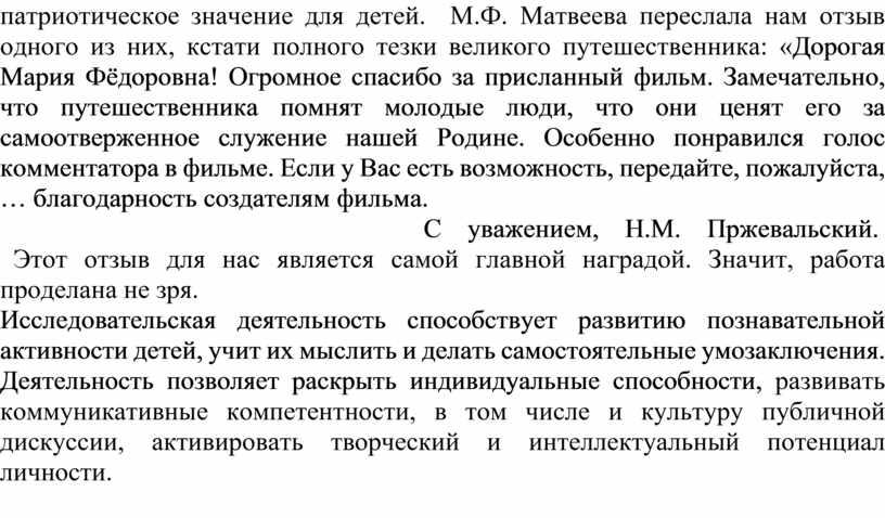 М.Ф. Матвеева переслала нам отзыв одного из них, кстати полного тезки великого путешественника: «