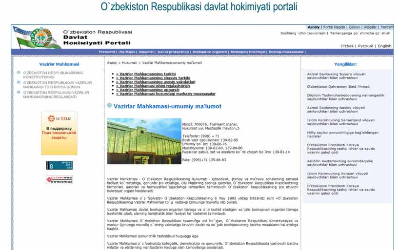 O`zbekiston Respublikasi davlat hokimiyati portali
