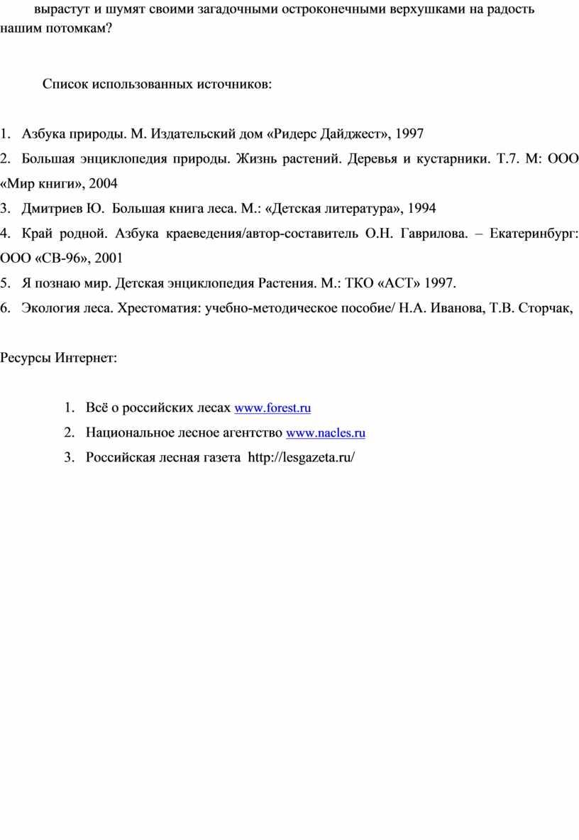 Список использованных источников: 1