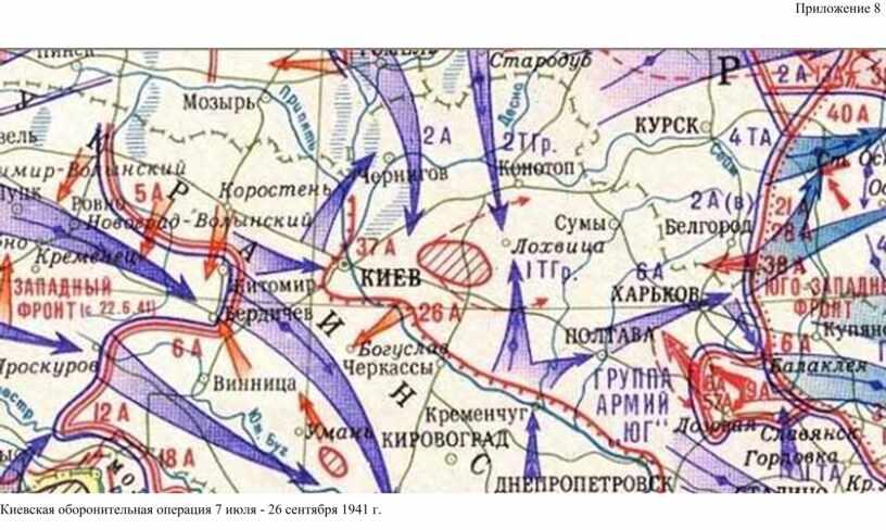 Приложение 8 Киевская оборонительная операция 7 июля - 26 сентября 1941 г