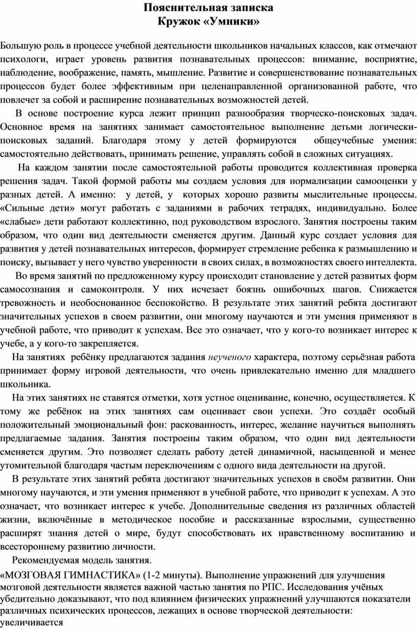 Пояснительная записка Кружок «Умники»