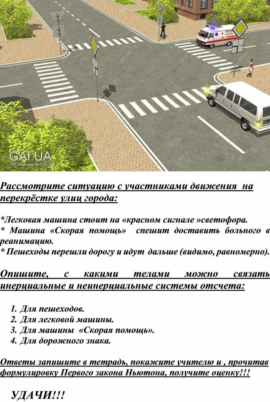 Рассмотрите ситуацию с участниками движения на перекрёстке улиц города: *Легковая машина стоит на «красном сигнале »светофора