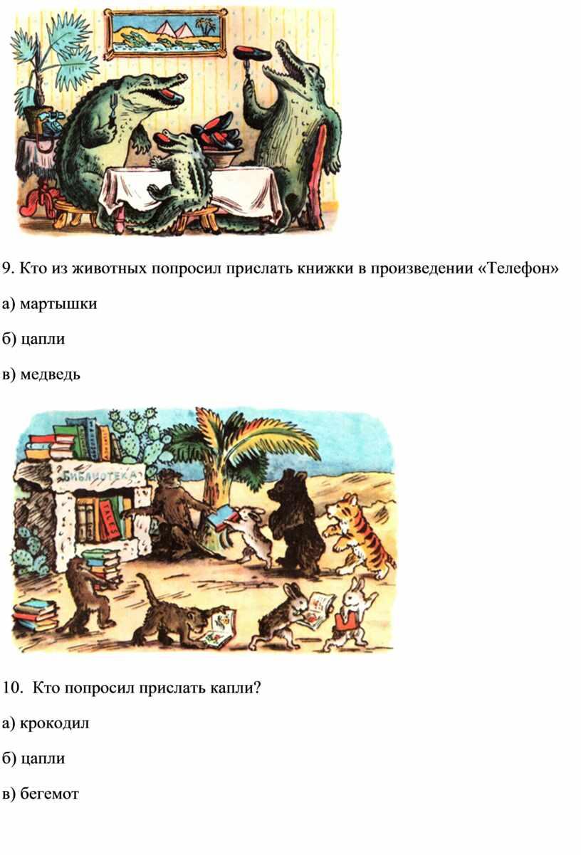 Кто из животных попросил прислать книжки в произведении «Телефон» а) мартышки б) цапли в) медведь 10