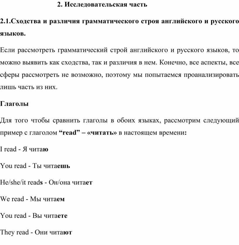 Исследовательская часть 2.1.Сходства и различия грамматического строя английского и русского языков