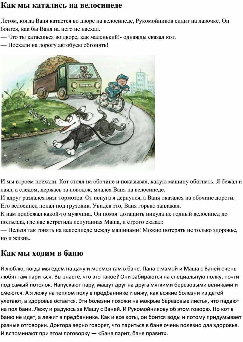 Как мы катались на велосипеде