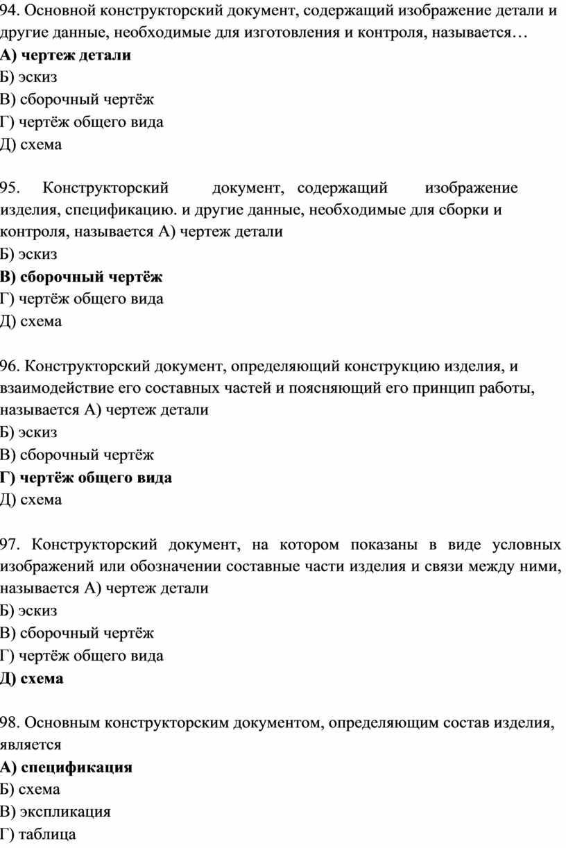 Основной конструкторский документ, содержащий изображение детали и другие данные, необходимые для изготовления и контроля, называется…