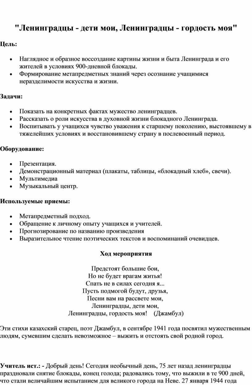 """Ленинградцы - дети мои, Ленинградцы - гордость моя"""""""