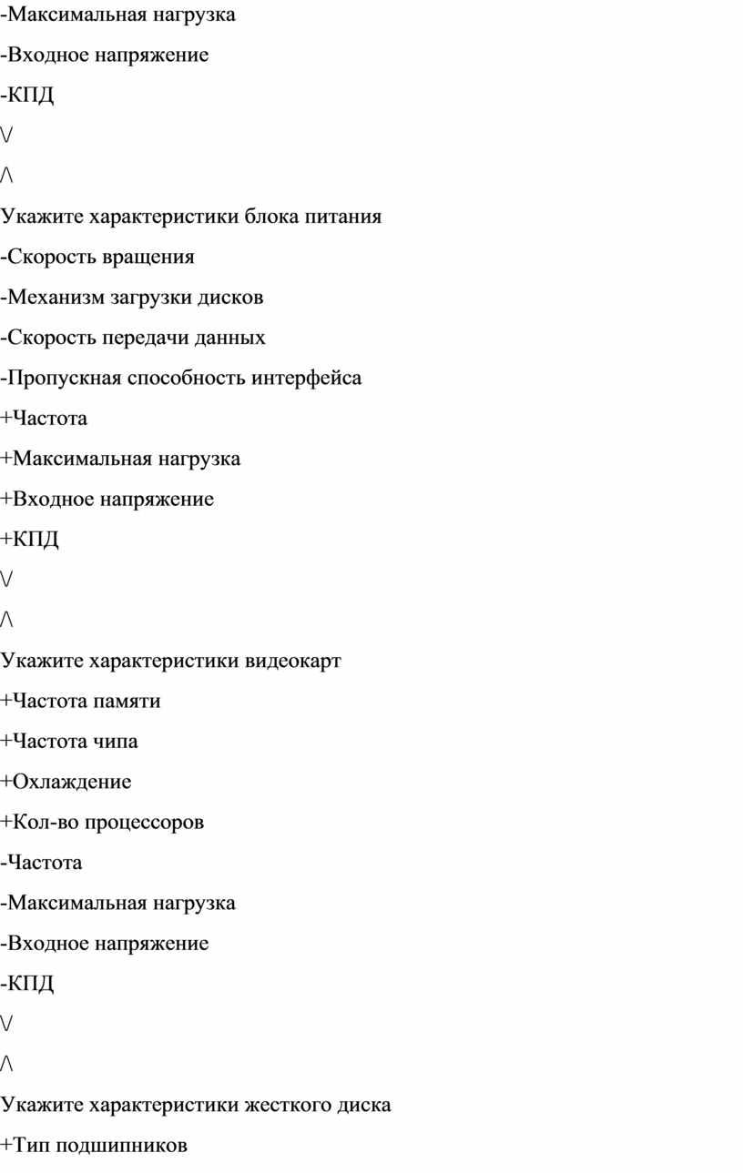 Максимальная нагрузка -Входное напряжение -КПД \/ /\