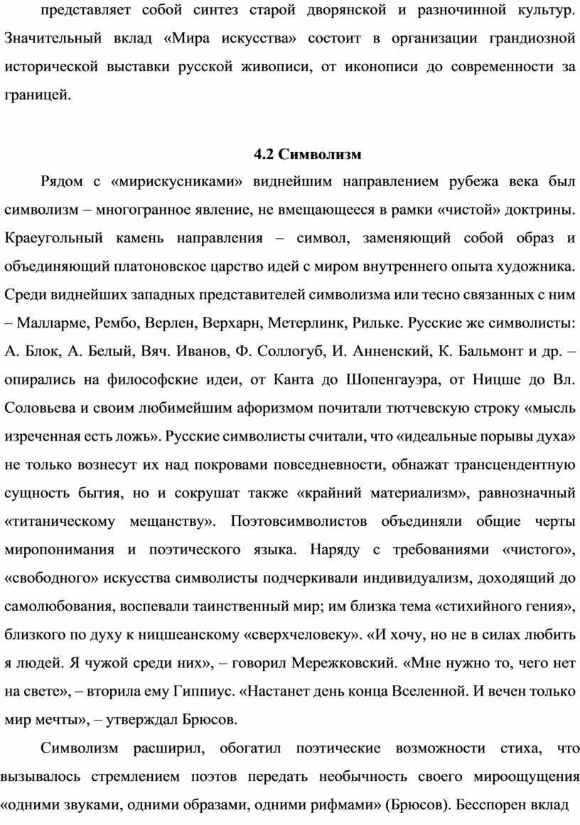 Значительный вклад «Мира искусства» состоит в организации грандиозной исторической выставки русской живописи, от иконописи до современности за границей