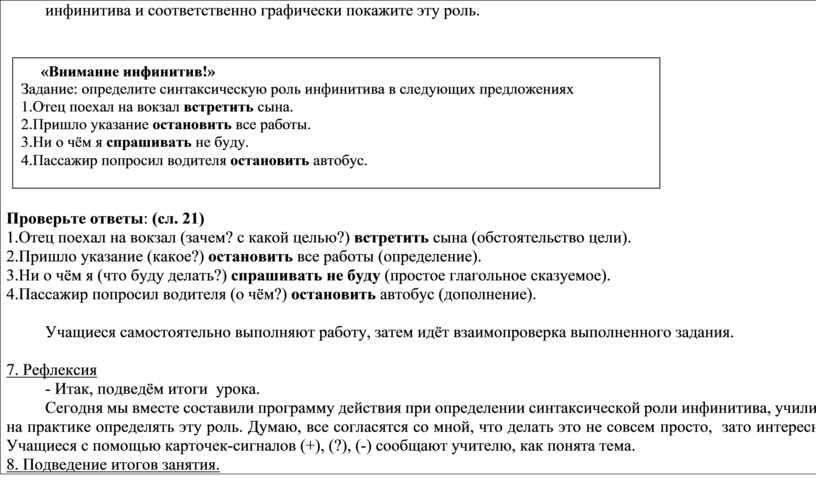 Проверьте ответы : (сл. 21) 1